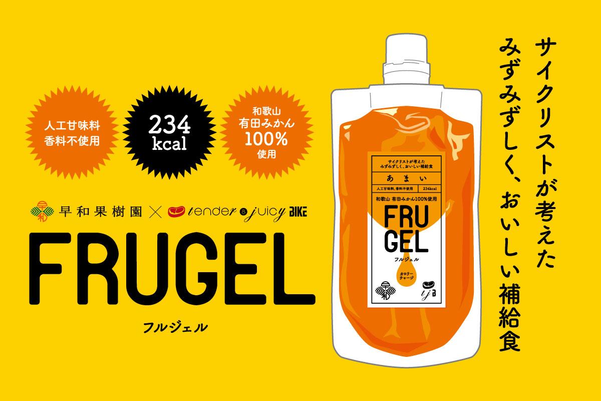 フルジェル